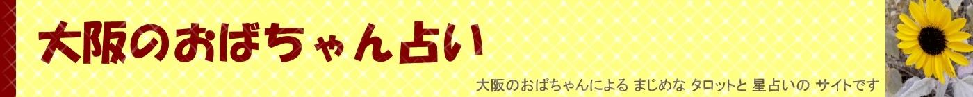 大阪のおばちゃん占い